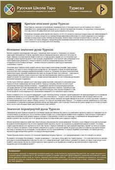 Славянская руна радуга значение в отношениях, любви, работе, бизнесе, здоровье