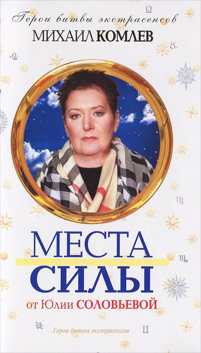 Юлия соловьева - участница битвы экстрасенсов 5 сезона