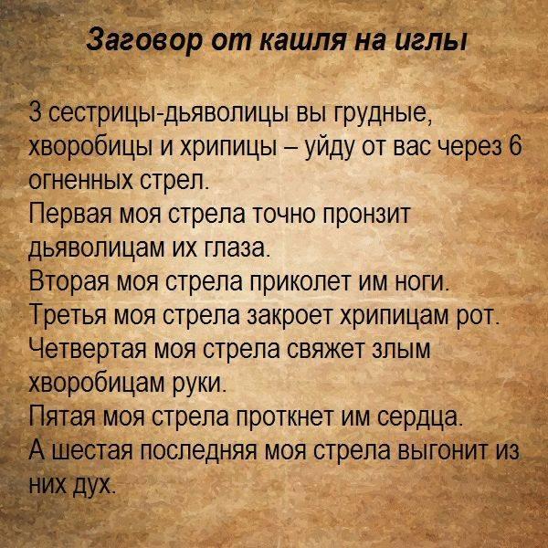 ᐉ заговор от ангины: виды, правила выполнения. заговор от ангины реально ли помогает ➡ klass511.ru