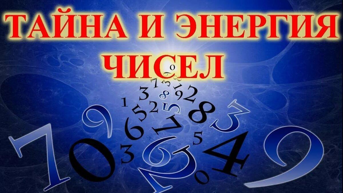 Нумерология денег: число богатства по дате рождения
