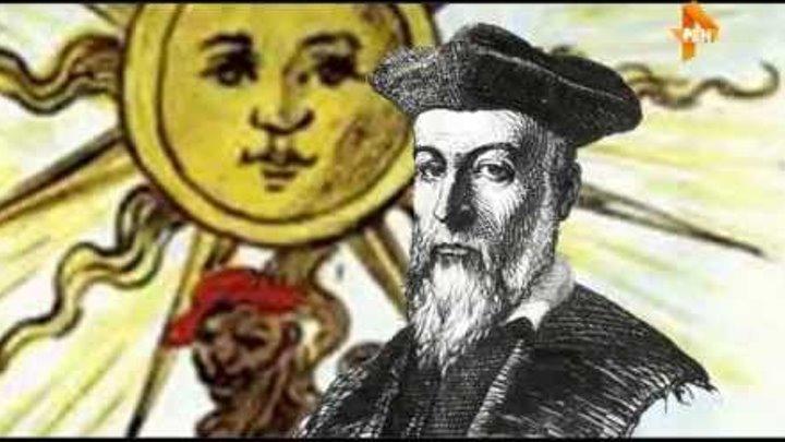 Катрены нострадамуса – особая форма предсказателей великого пророка