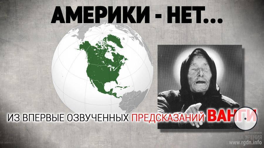 «не будет америки»: страшные пророчества ванги для сша и европы // нтв.ru
