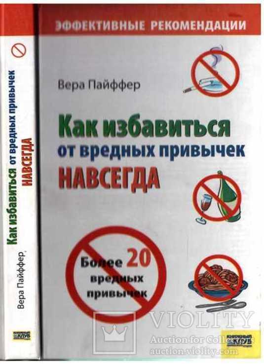 Заговор от курения—лучше, чем кодирование!