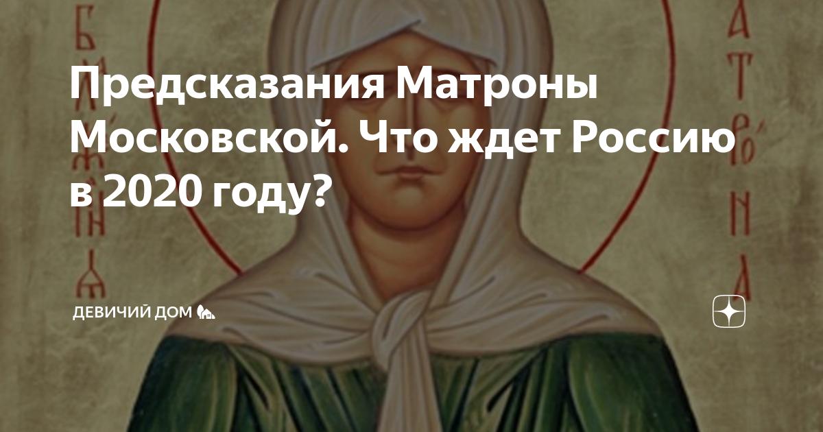 Все о матушке матроне московской
