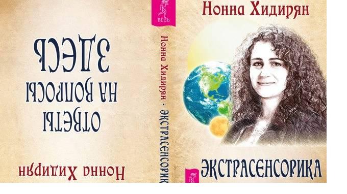 Нонна хидирян – биография и википедия