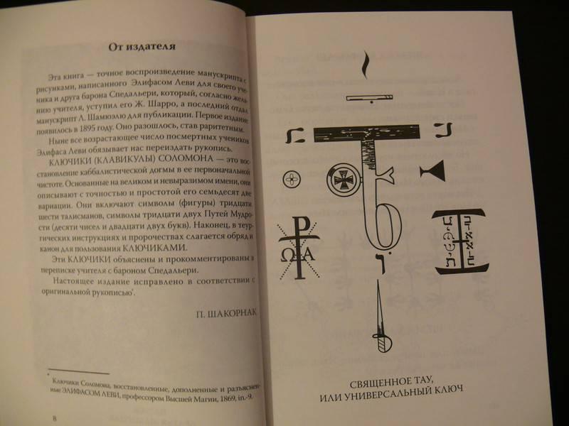 Малый ключ соломона — википедия. что такое малый ключ соломона