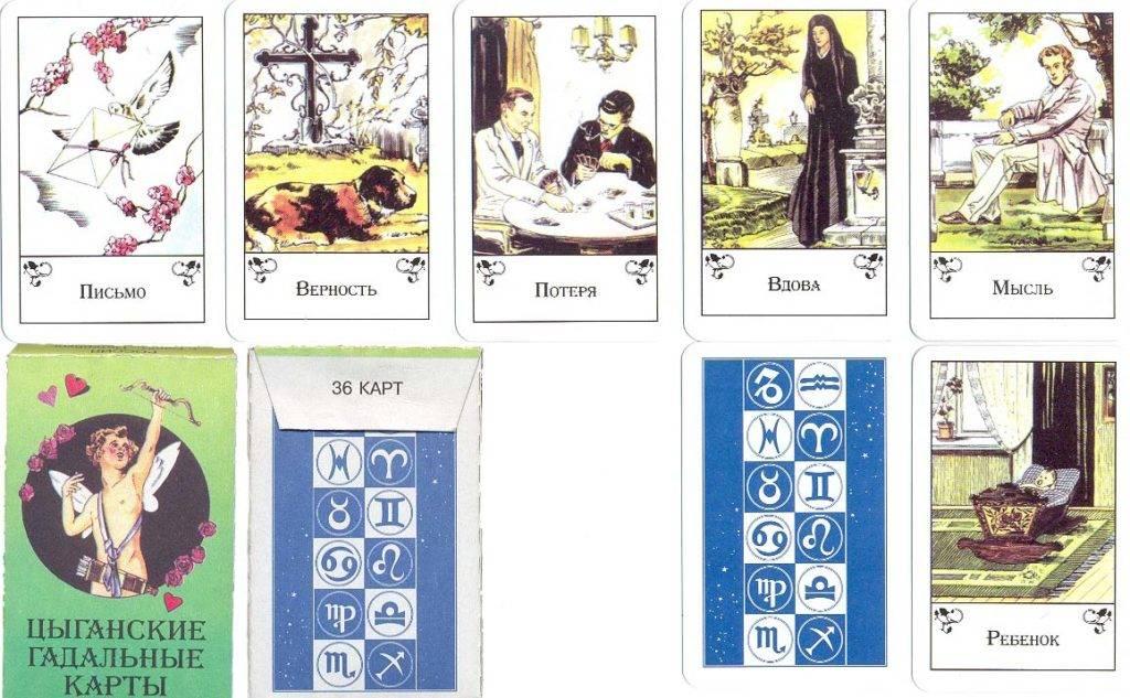 Цыганские карты, значение и толкование карт в гаданиях   бесплатные онлайн гадания. магия. предсказания.