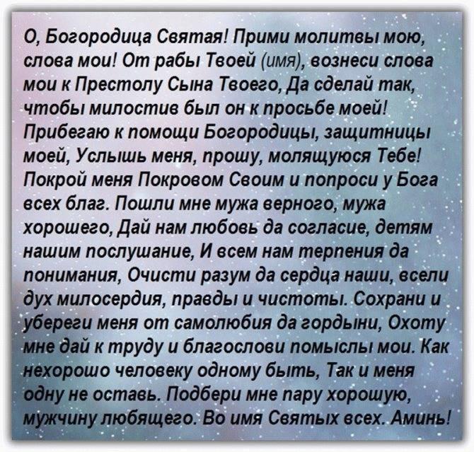 Заговоры и молитвы на возвращение любимого — вот так . ру