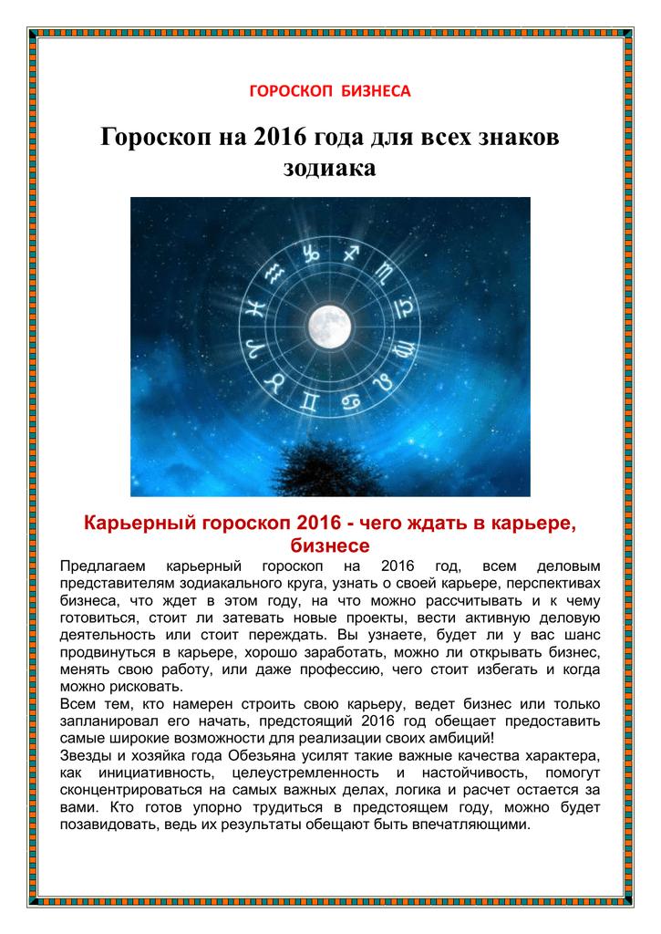 Гороскоп на июль 2012 года для всех знаков зодиака