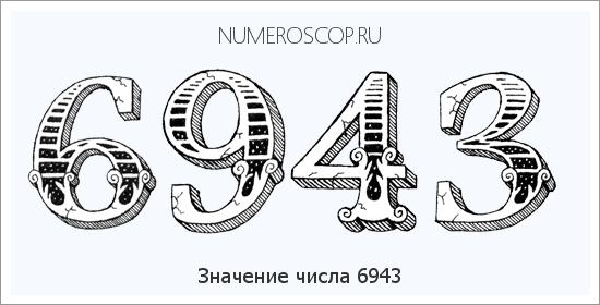 Число 69