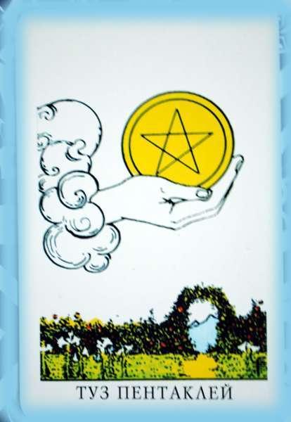 Туз пентаклей (монет) таро: значение в отношениях и любви, сочетании с другими картами