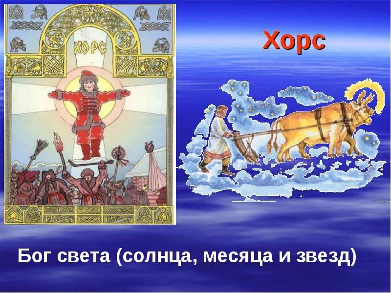 4835,хорс, бог славян: излагаем главное