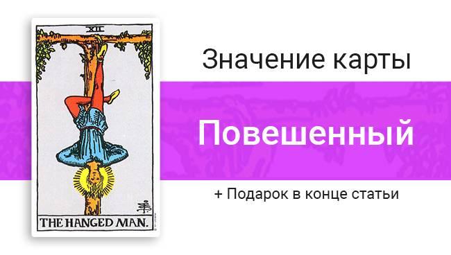 12 аркан повешенный таро: значение в отношениях, любви, работе