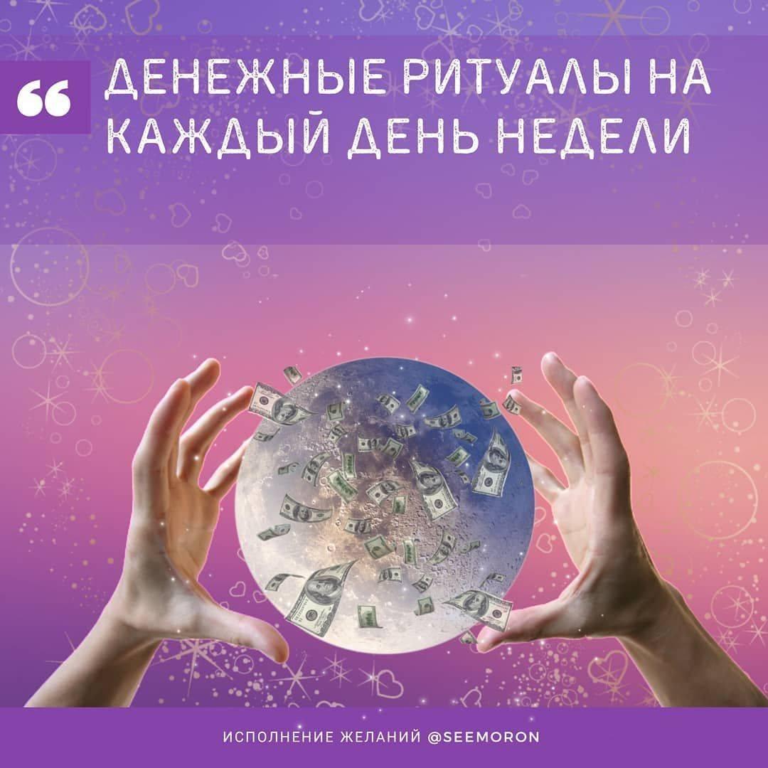 Заговоры в новолуние: лучшие обряды для привлечения денег, удачи, любви и здоровья