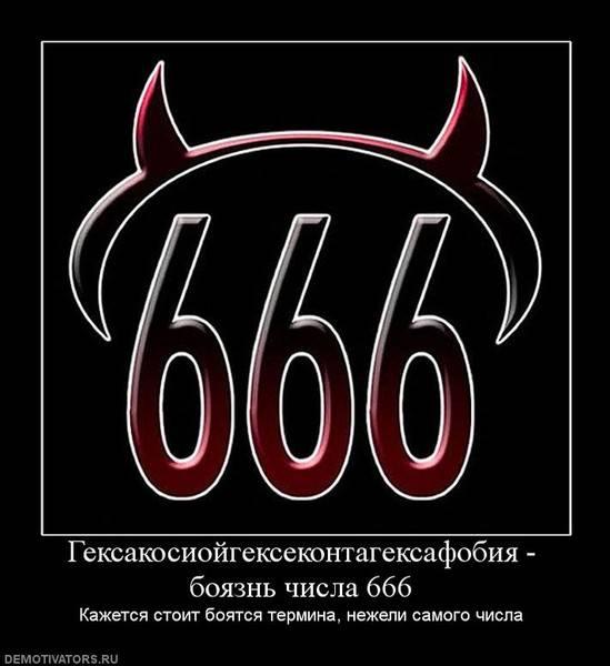 Число 666: что значит, почему его боятся люди