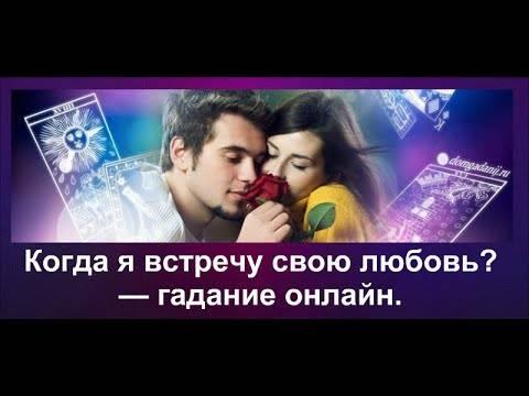 Гадание «когда я встречу свою любовь»