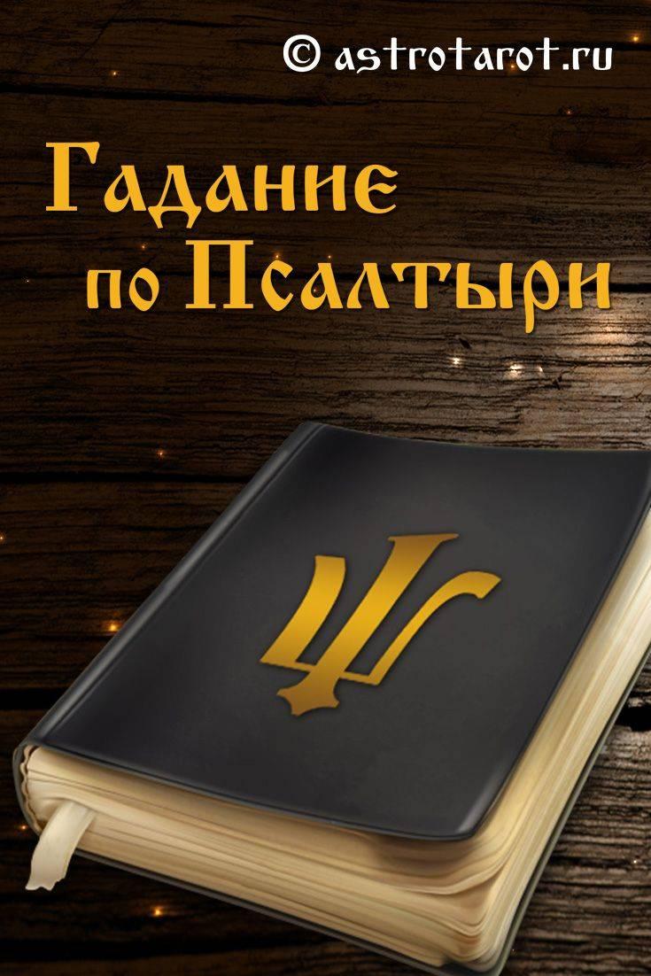 Астрология, каббала, нумерология, буквы иврита в таро