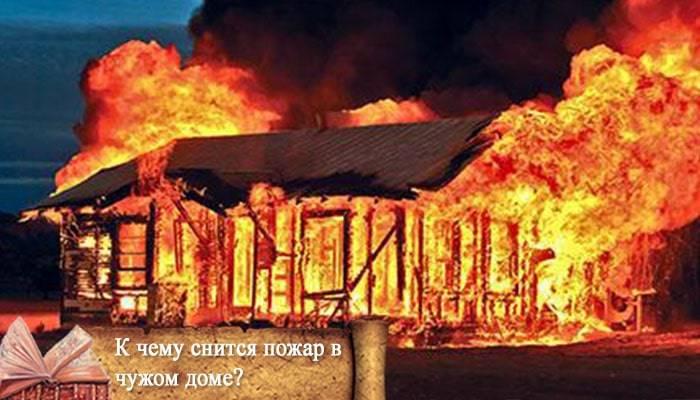 К чему снится пожар в своём или чужом доме, толкование снов о тушении огня и устранении дыма к чему снится пожар в своём или чужом доме, толкование снов о тушении огня и устранении дыма