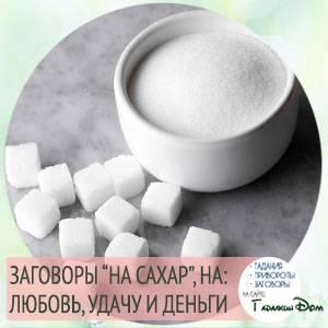 Заговор от сахарного диабета: с водой, с сахаром, со свечами, на луну