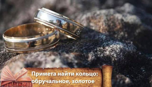 Найти обручальное кольцо приметы и суеверия