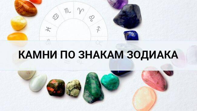 Камни-талисманы для женщин-весов по дате рождения