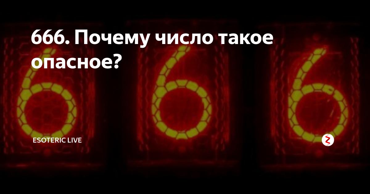 666 число зверя в библии почему? что значит сочти число зверя, ибо это число человеческое