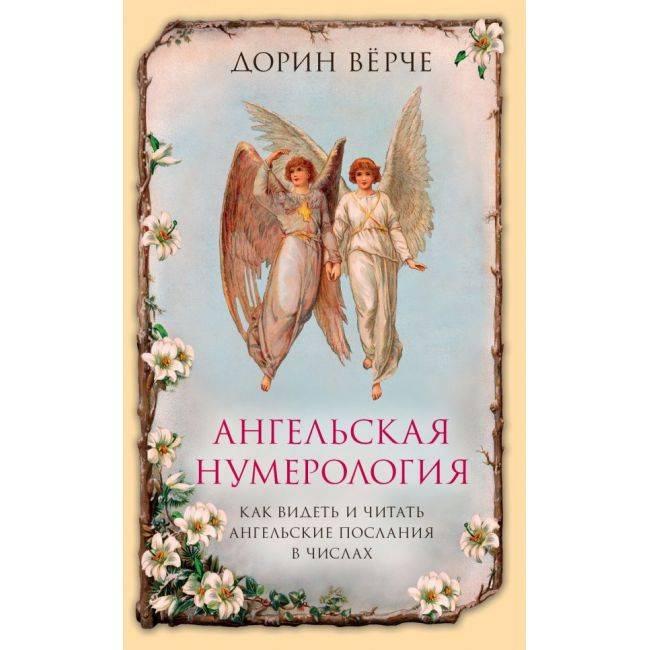 Ангельская нумерология: учимся читать послания ангела-хранителя по циферблату часов