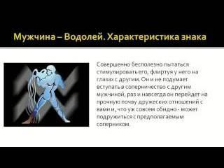 Мужчина-водолей: характеристика знака, отношение к любви и браку, совместимость с другими знаками