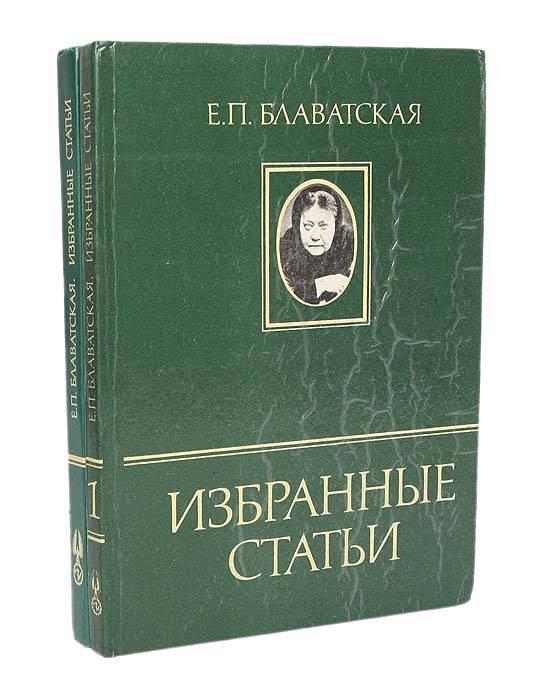 Блаватская елена петровна: книги, биография и творчество