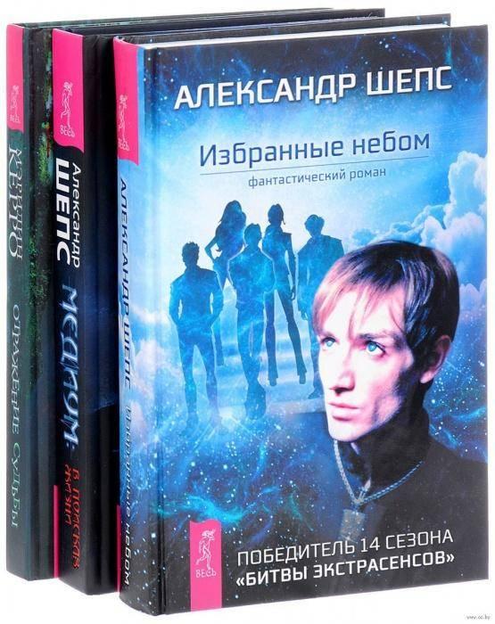 Александр шепс ★ избранные небом читать книгу онлайн бесплатно