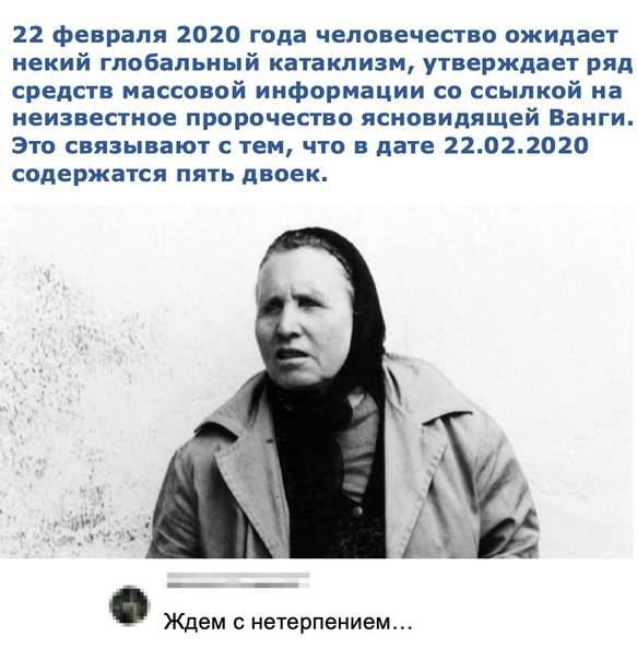 Ванга: предсказания на 2020 год для россии, украины и о мире