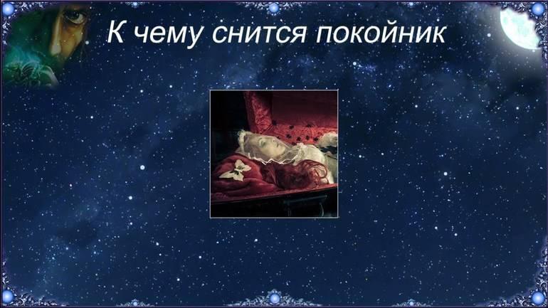 Сонник покойник. к чему снится покойник видеть во сне - сонник дома солнца. страница 2