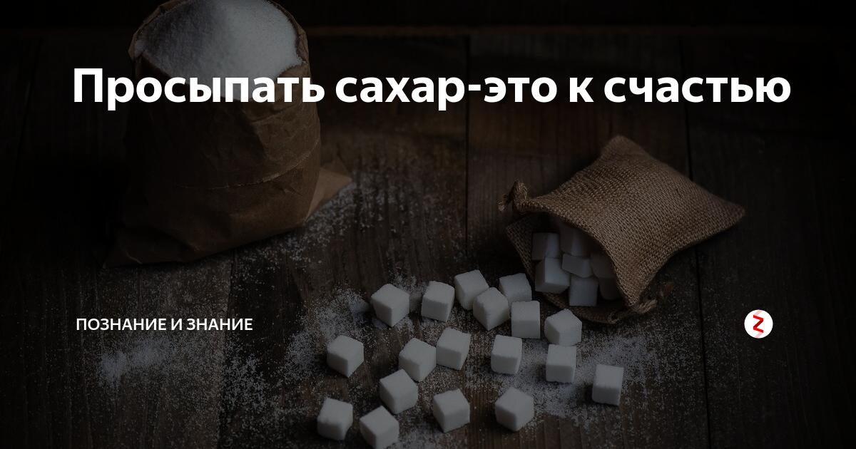 Рассыпать сахар - к чему это? примета и её толкования в разных ситуациях