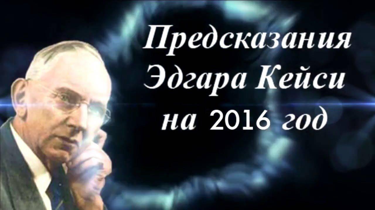 Предсказания эдгара кейси о будущем, третьей мировой и боге