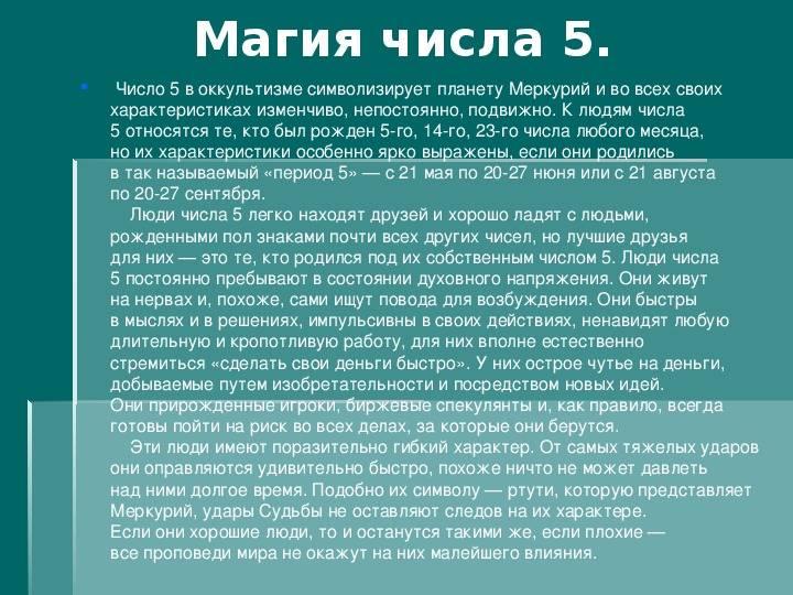Значение числа 11 в нумерологии: основные свойства и характеристики