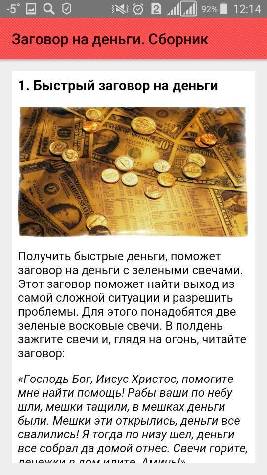 Заговоры на богатство или магия на кухне