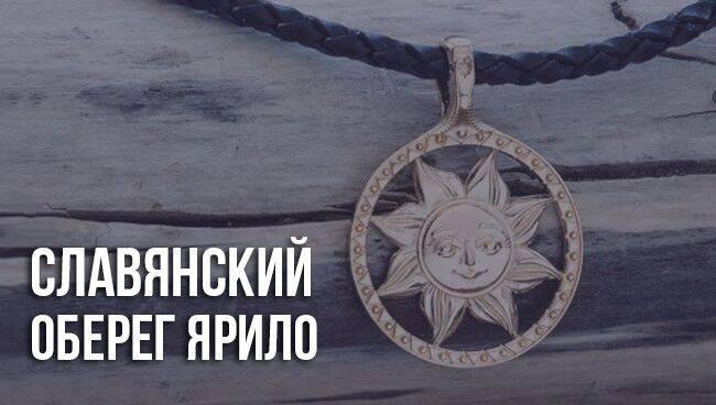 Символ черное солнце: значение оберега у славян, кому подходит и как носить