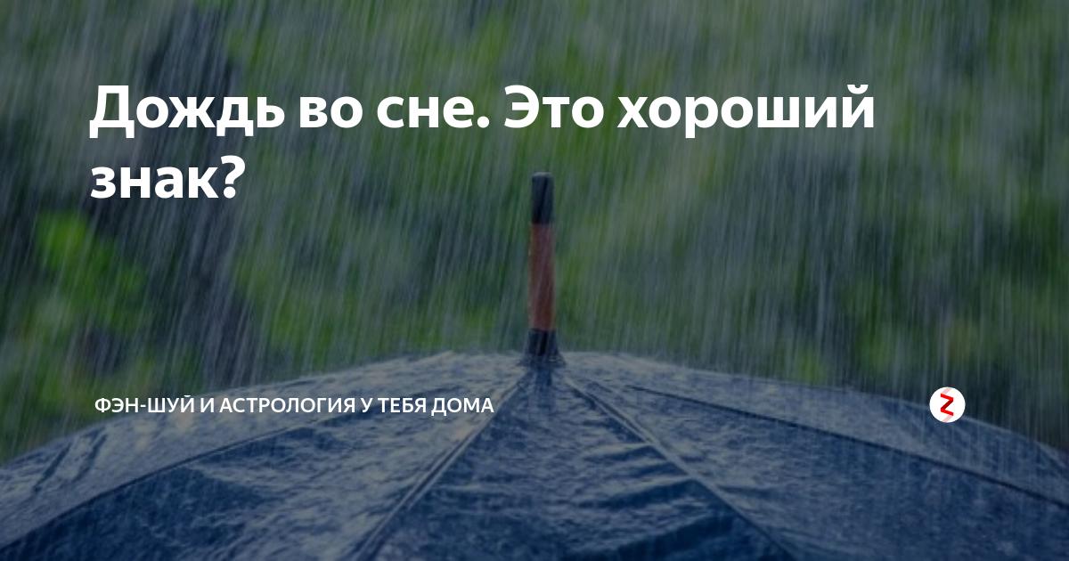 Сонник слышать ливень дождя. к чему снится слышать ливень дождя видеть во сне - сонник дома солнца