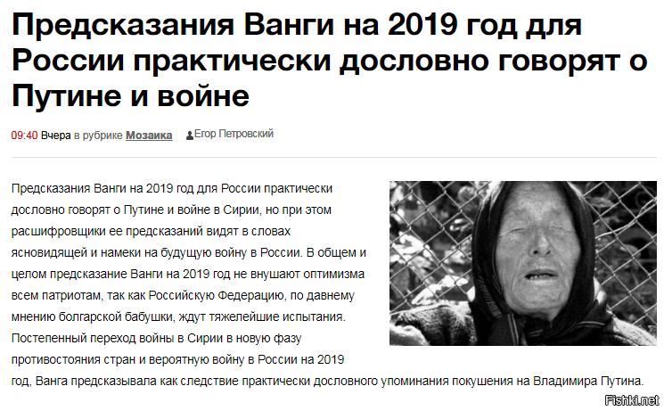 Стоит ли верить предсказаниям ясновидящей ванги о смерти президента россии