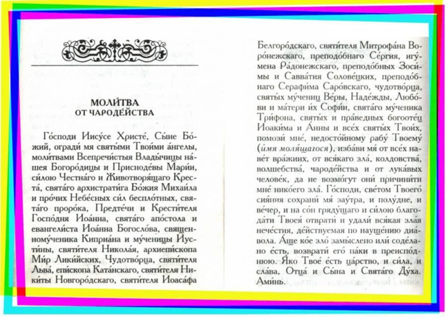 Полная молитва священномученику киприану от порчи, сглаза, колдовства и ухищрения