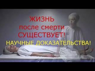Как выглядит жизнь после смерти. жизнь после смерти — мнение жрецов и доказательства ученых. загробная жизнь в древнем египте