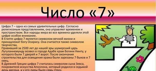 Магия числа 7. значение 7 в нумерологии. | магия