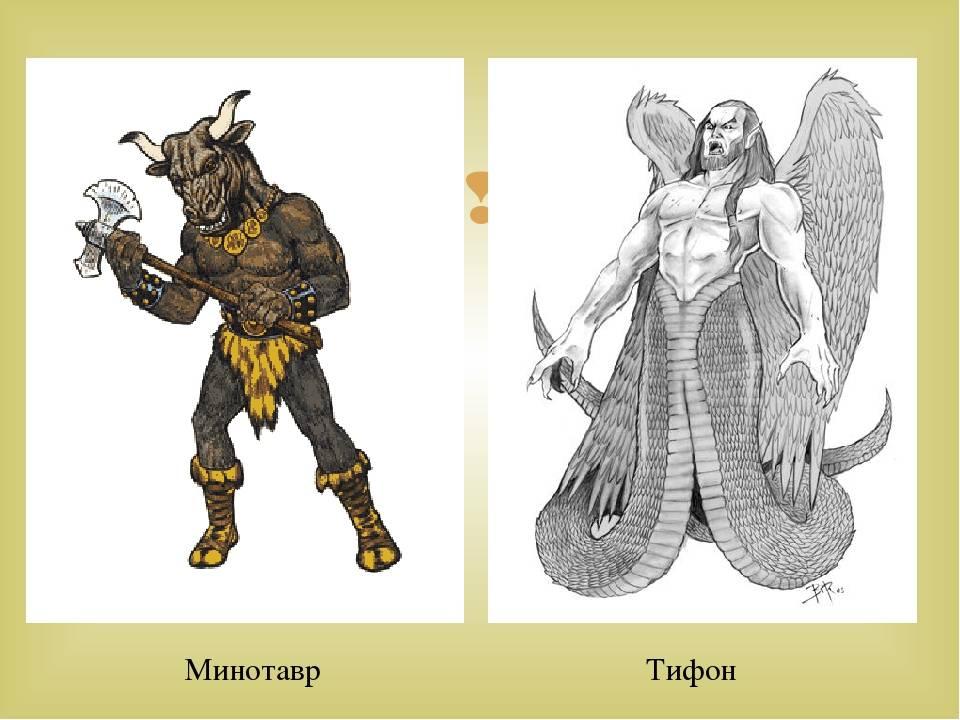 Тифон (древнегреческое чудовище и его история) | raskazka.net