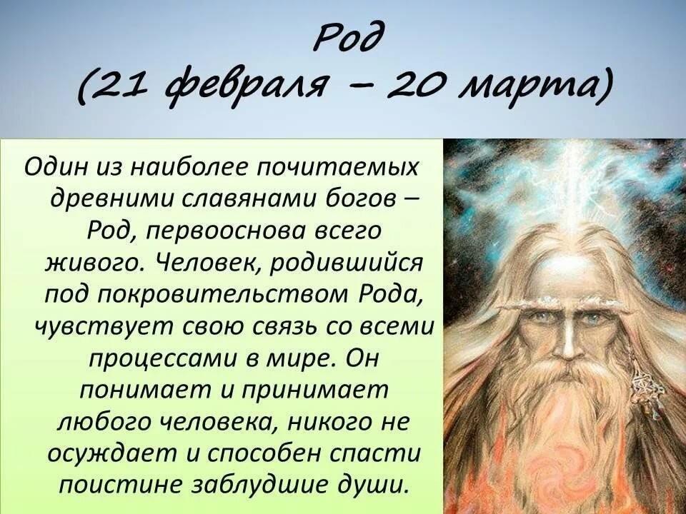 Славянский гороскоп по богу-покровителю
