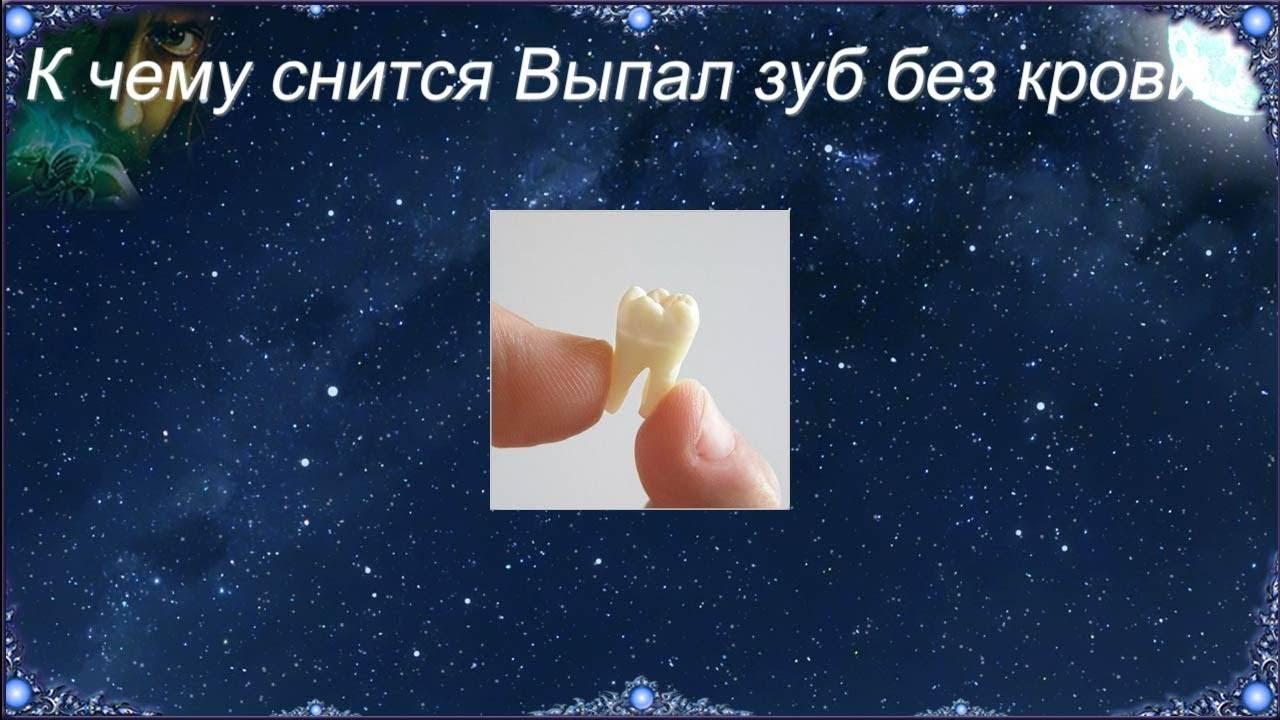 К чему снятся зубы – скрытый смысл сновидений :: инфониак