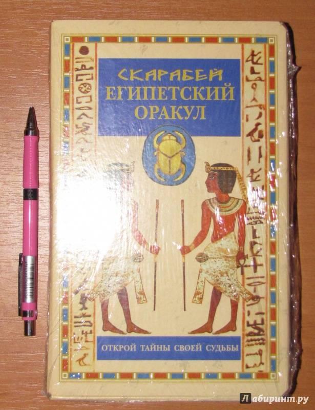 Гадание «египетский оракул»: быстрое и точное предсказание