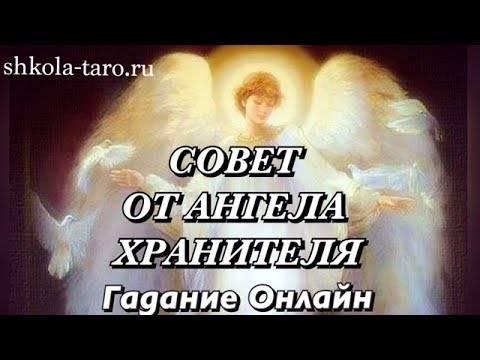 Гадание ангела хранителя — божественная помощь при принятии важного решения