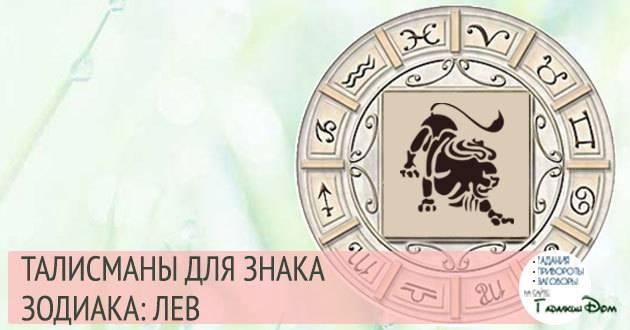 Талисманы (амулеты) для знаков зодиака, животные, деревья и цветы