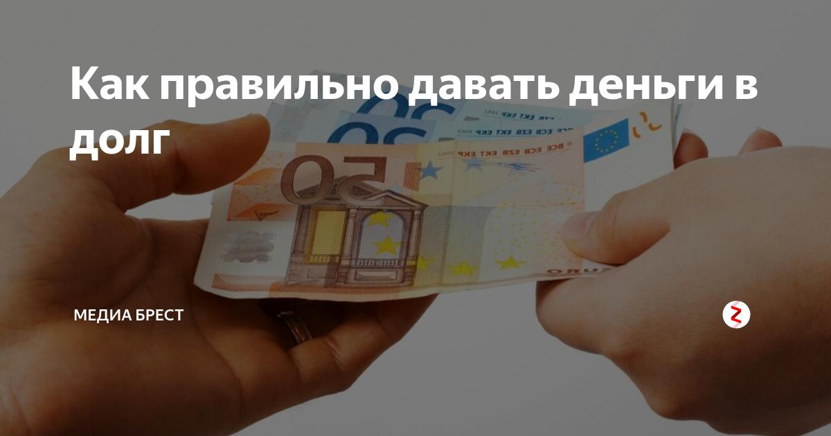 Как правильно давать деньги в долг и не испортить отношения