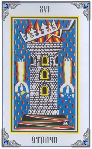 Значение карты таро — башня